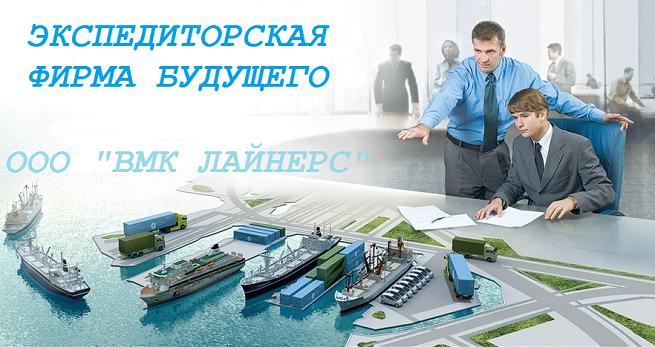 Экспедиторская фирма во Владивостоке