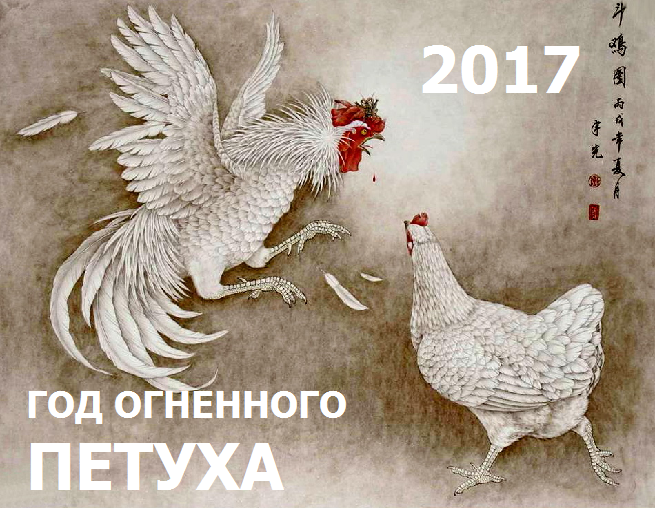 Год Огненного Петуха прогноза на 2017