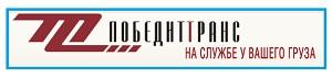 Логотип компании Победит Транс