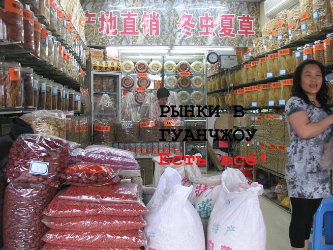 На рынках в Гуанчжоу есть все