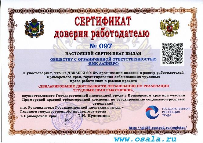 сертификат доверия работодателю ВМК Лайнерс